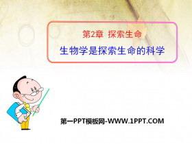 《生物学是探索生命的科学》PPT下载