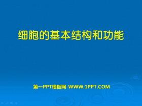 《细胞的基本结构和功能》PPT