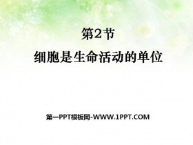 《细胞是生命活动的单位》PPT