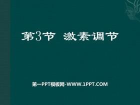 《激素调节》PPT课件