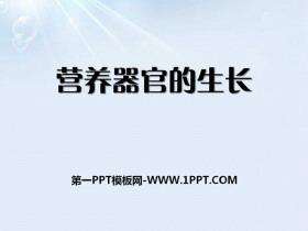 《营养器官的生长》PPT课件