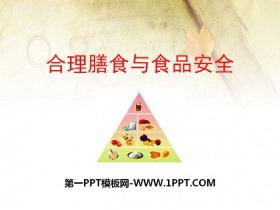 《合理膳食与食品安全》PPT