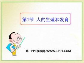 《人的生殖和发育》PPT课件
