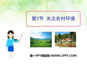 《关注农村环境》PPT