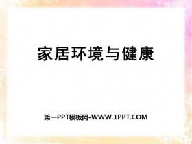 《家居环境与健康》PPT