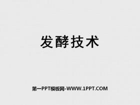 《发酵技术》PPT