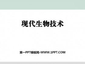 《现代生物技术》PPT课件