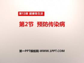 《预防传染病》PPT课件下载