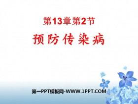 《预防传染病》PPT下载