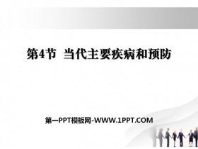 《当代主要疾病和预防》PPT下载