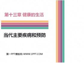 《当代主要疾病和预防》PPT课件下载