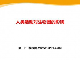 《人类活动对生物圈的影响》PPT下载