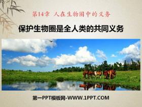 《保护生物圈是全人类的共同义务》PPT下载