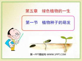 《植物种子的萌发》PPT