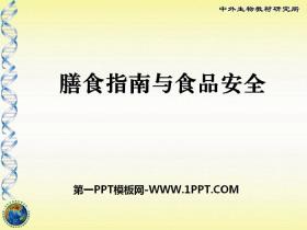 《膳食指南与食品安全》PPT