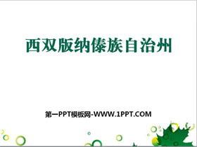 《西双版纳傣族自治州》PPT课件