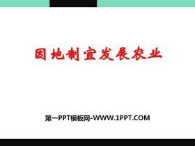 《因地制宜发展农业》PPT下载