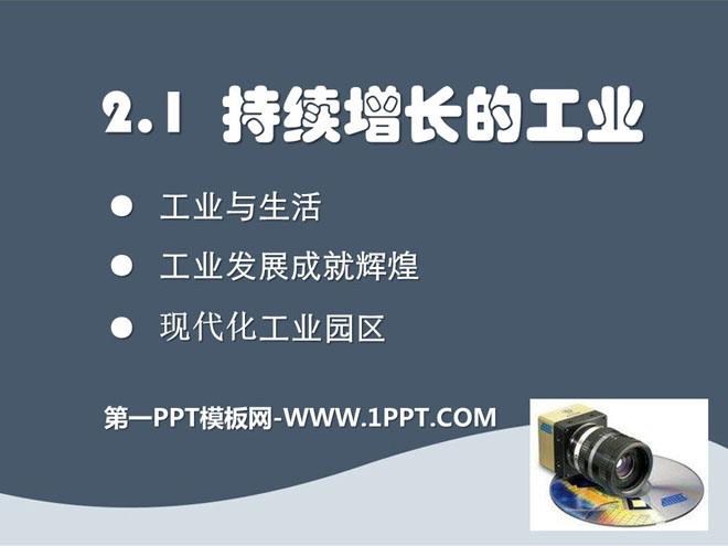《持续增长的工业》PPT