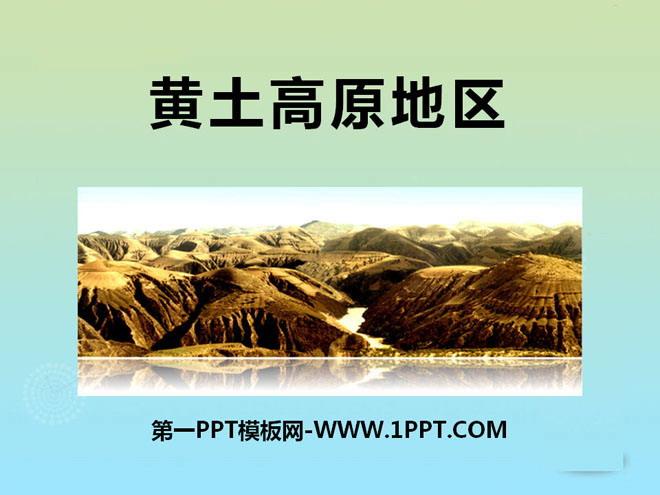 《黄土高原地区》PPT课件