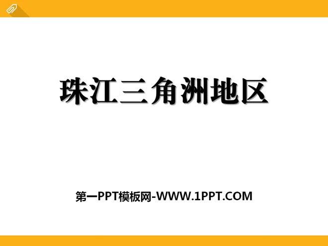《珠江三角洲地区》PPT