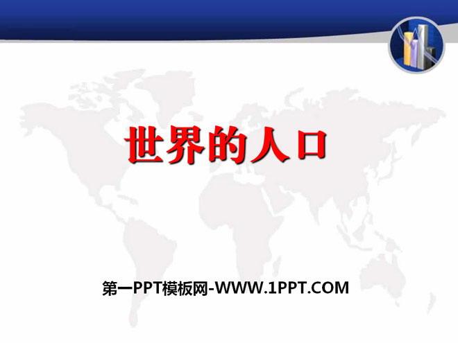 世界人口日_世界的人口教案