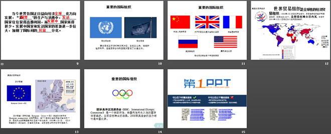 《全球化与不平衡发展》PPT课件