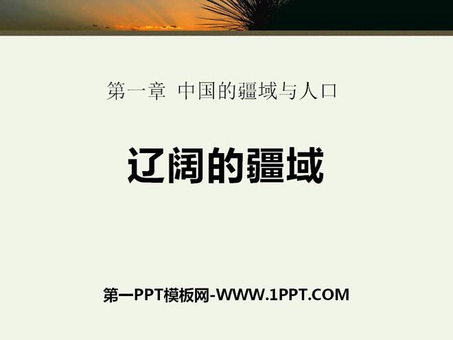 《辽阔的疆域》PPT
