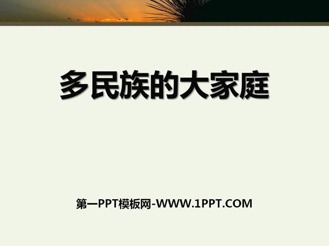 《多民族的大家庭》PPT