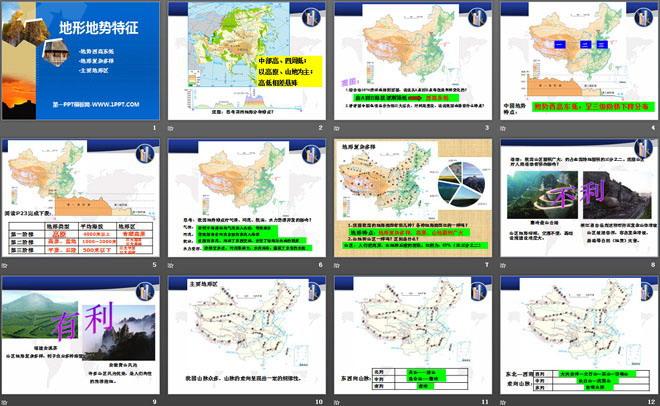 《地形地势特征》PPT课件
