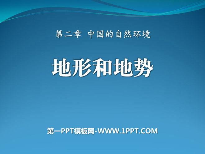 《地形地势特征》PPT下载
