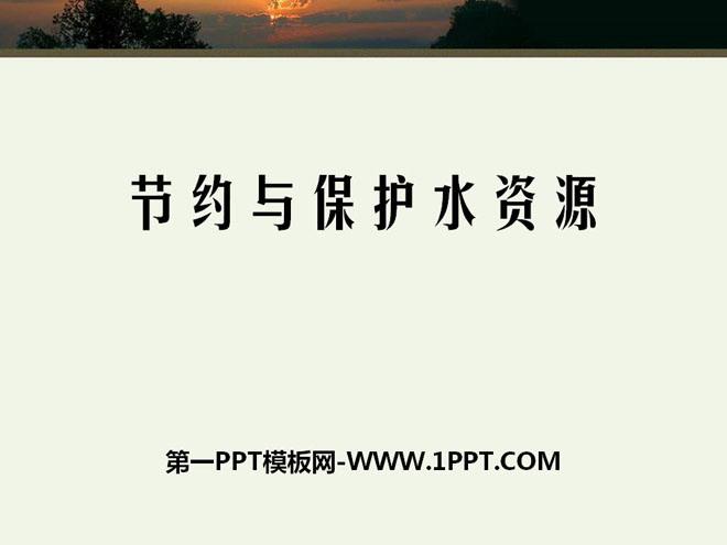 《节约与保护水资源》PPT课件