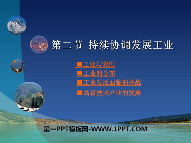 《持续协调发展工业》PPT课件