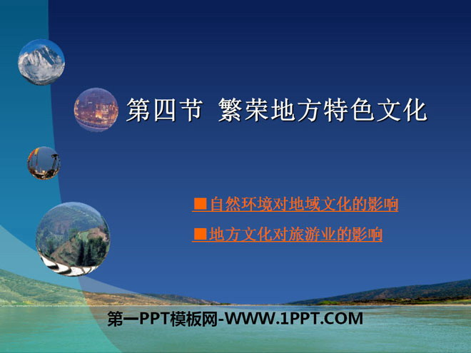 《繁荣地方特色文化》PPT
