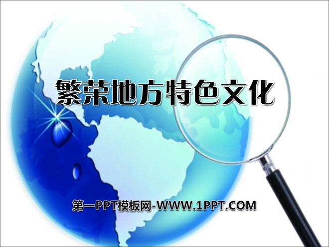 《繁荣地方特色文化》PPT课件