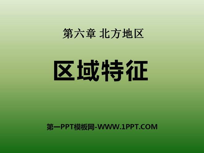 《区域特征》PPT