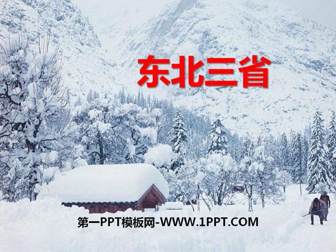《东北三省》PPT