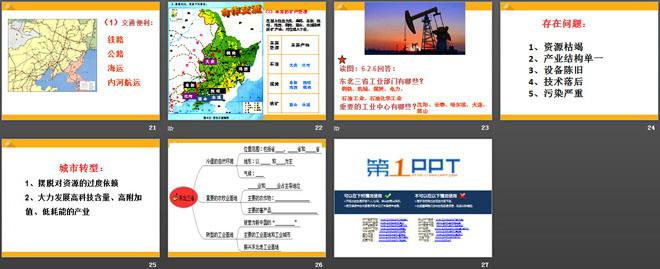 《东北三省》PPT课件下载