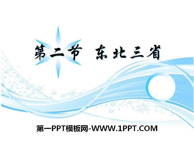 《东北三省》PPT免费下载