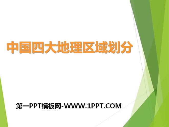 《中国四大地理区域划分》PPT下载