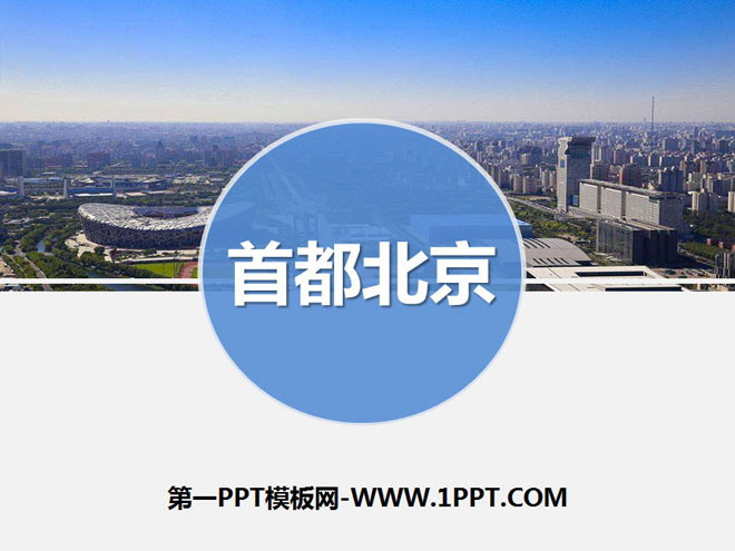 《首都北京》PPT免费下载