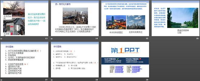 《首都北京》PPT免�M下�d