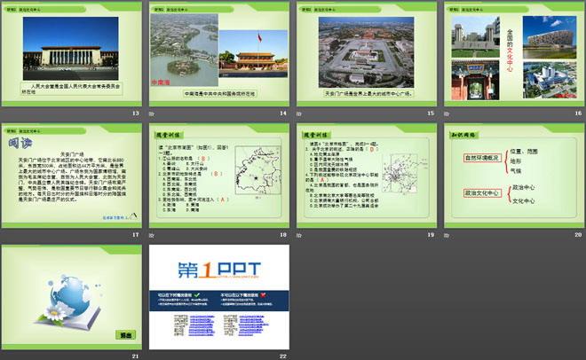 《首都北京》PPT教学课件