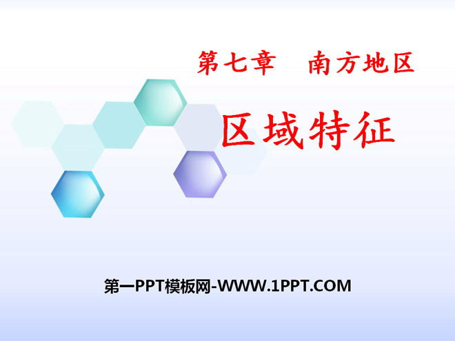 《区域特征》PPT免费课件