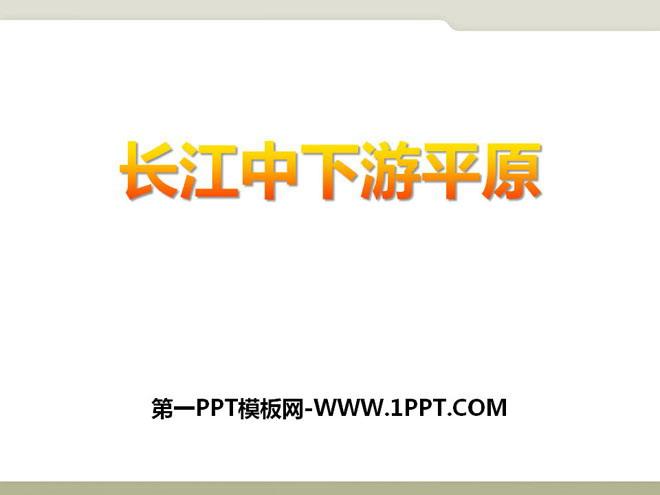 《长江中下游平原》PPT课件