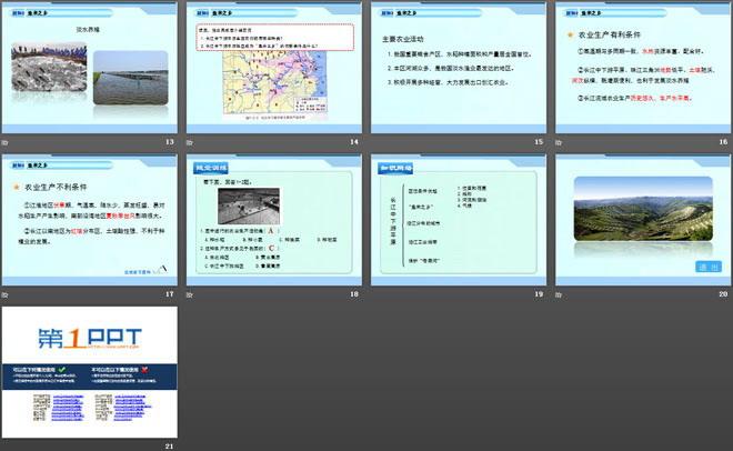 《长江中下游平原》PPT下载