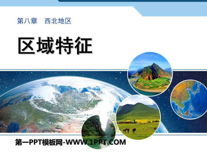 《区域特征》PPT课件免费下载