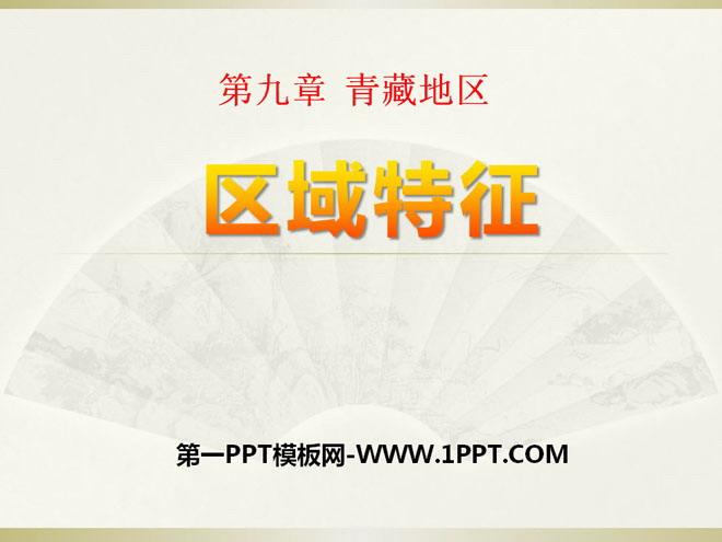《区域特征》PPT免费下载