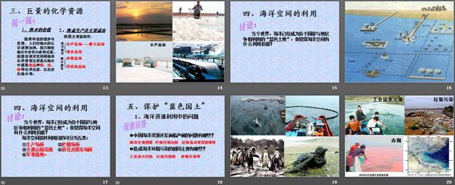 《海洋利用与保护》PPT