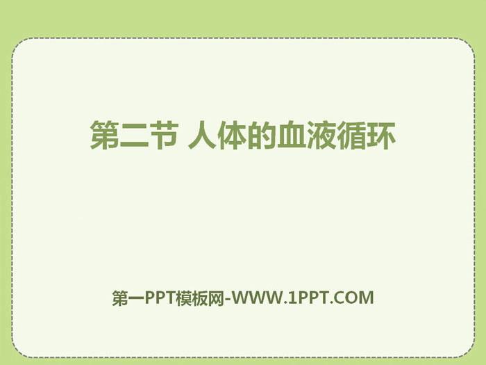 《人体的血液循环》PPT课件
