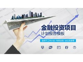 纸飞机美元背景的金融投资行业工作汇报PPT模板